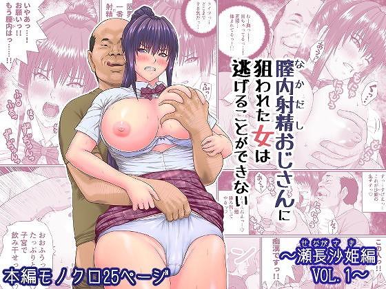 膣内射精おじさんに狙われた女は逃げることができない ~瀬長沙姫編 VOL.1~ 同人 無料画像