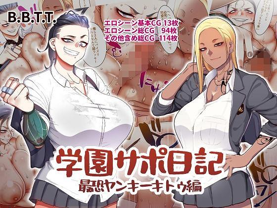 学園サポ日記3 最恐ヤンキー キトウ編 同人 無料画像