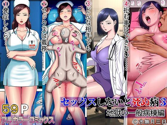 セックスしないと死ぬ病3~地獄の一般病棟編~ 同人 無料画像