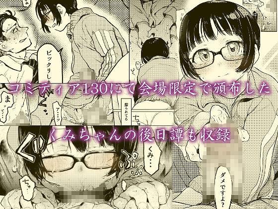 くみちゃん12