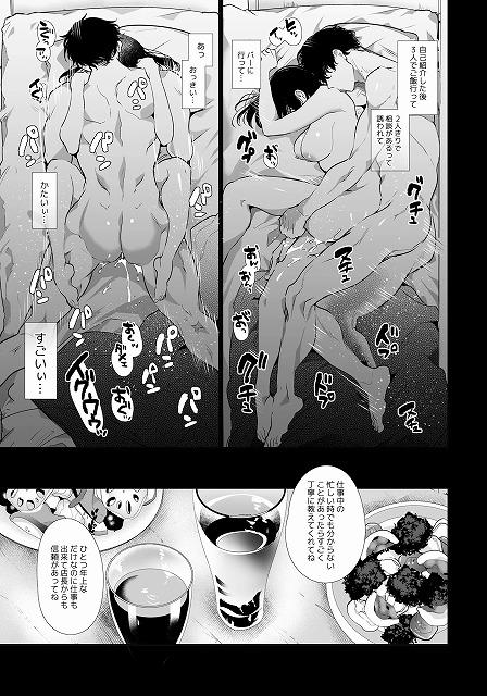 ゆきちゃんNTR3
