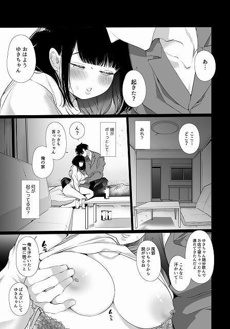 ゆきちゃんNTR5