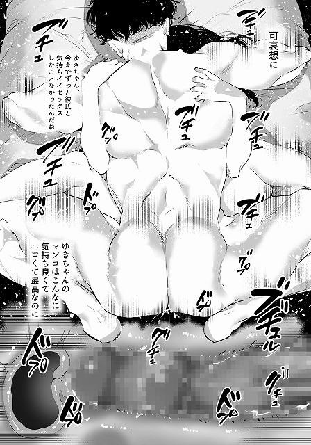 ゆきちゃんNTR10