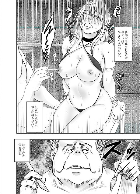 真退魔士カグヤ6-6