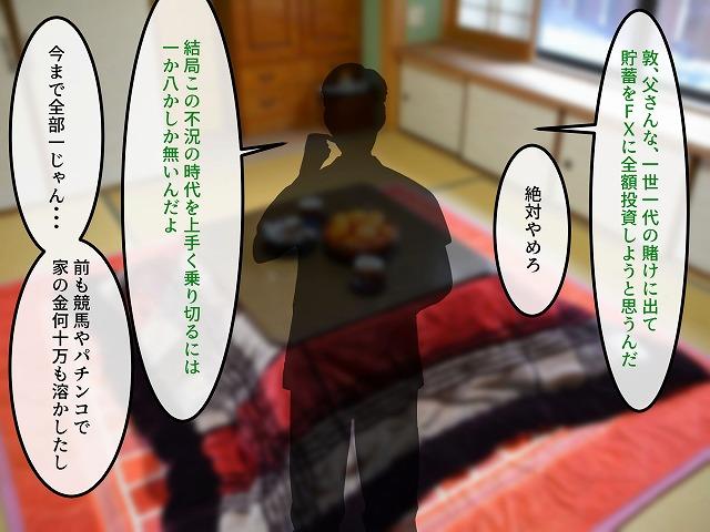 女友達の斎藤さん4 ~女友達ふたりの体を使って好き勝手に性欲処理する修学旅行編~9