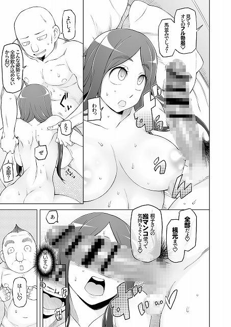 人妻・桐子の調教寝取られ性活 SNSで知り合ったフォロワーと ガチンコセックス、連日ハメまくった妻の話8