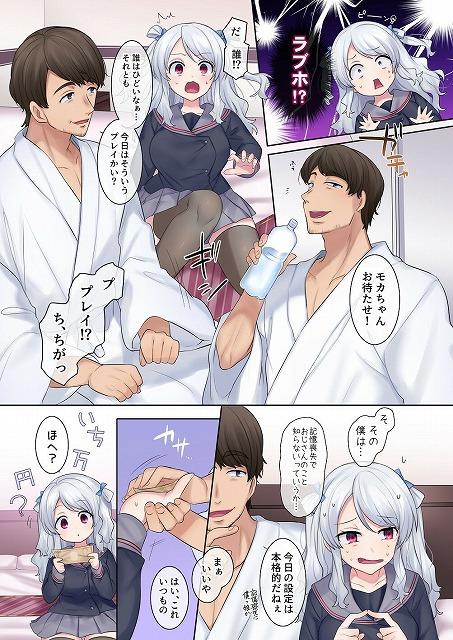 入れ替わりアプリ ~憧れのお嬢様は援交中!?~ 3