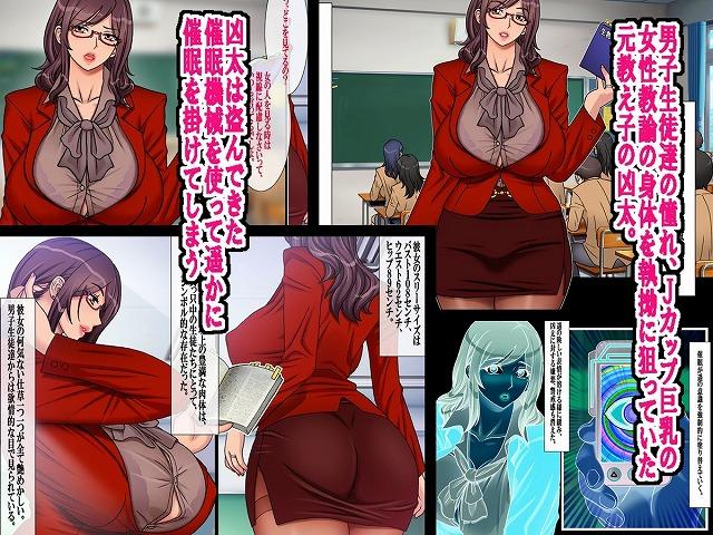 Jカップ人妻女教師 催眠凌辱2