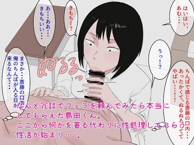 女友達の斎藤さん2