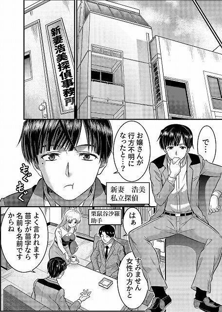 TS探偵新妻浩美 大学生失踪事件を追え!戦慄のバニーガール1