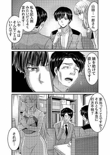 TS探偵新妻浩美 大学生失踪事件を追え!戦慄のバニーガール2