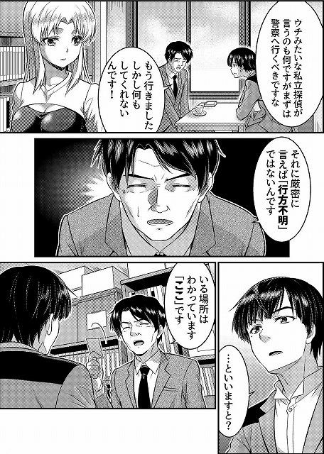 TS探偵新妻浩美 大学生失踪事件を追え!戦慄のバニーガール3