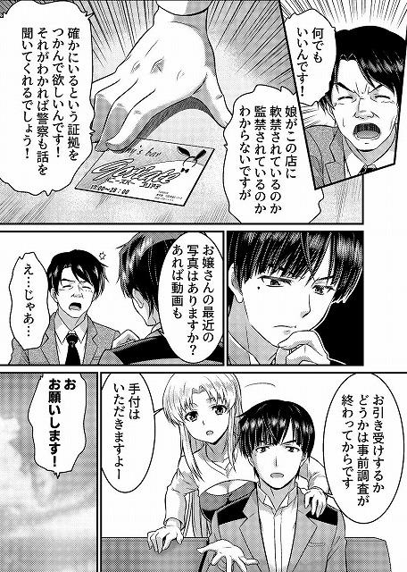 TS探偵新妻浩美 大学生失踪事件を追え!戦慄のバニーガール6