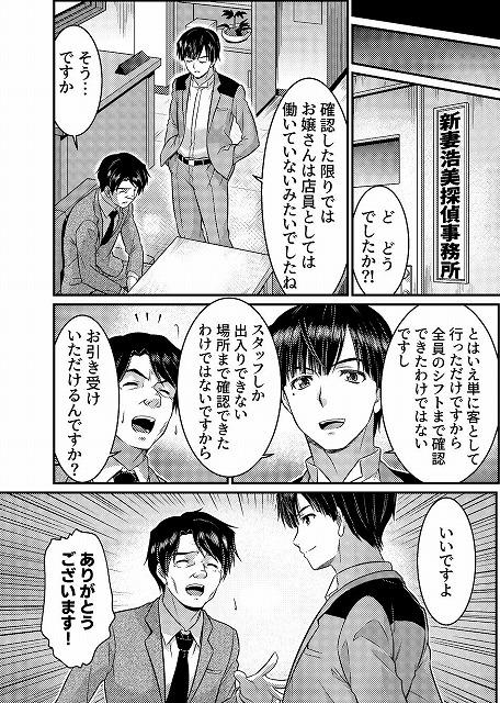 TS探偵新妻浩美 大学生失踪事件を追え!戦慄のバニーガール8