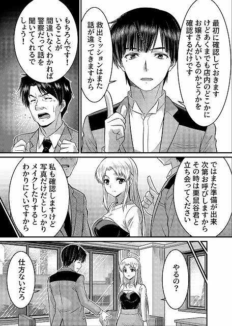 TS探偵新妻浩美 大学生失踪事件を追え!戦慄のバニーガール9