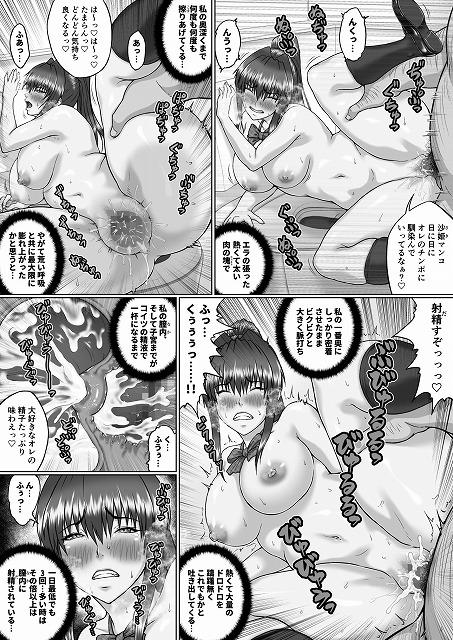 膣内射精おじさんに狙われた女は逃げることができない ~瀬長沙姫編 VOL.3-3