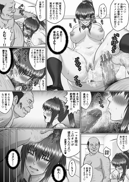 膣内射精おじさんに狙われた女は逃げることができない ~瀬長沙姫編 VOL.3-4