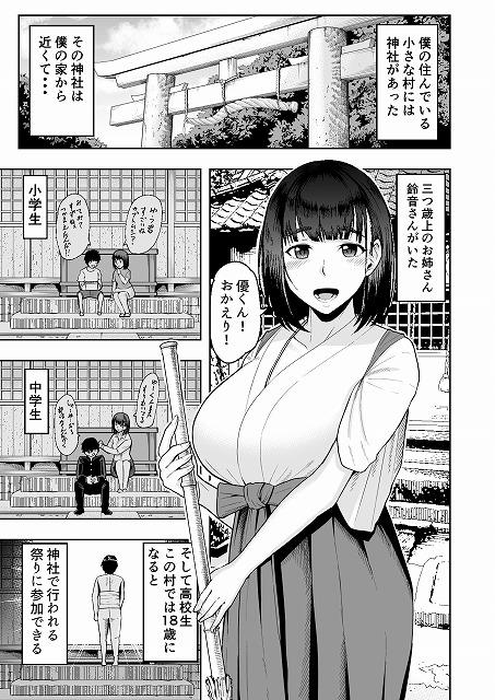 地元の巫女の鈴音さん 終わらない奉仕祭編1