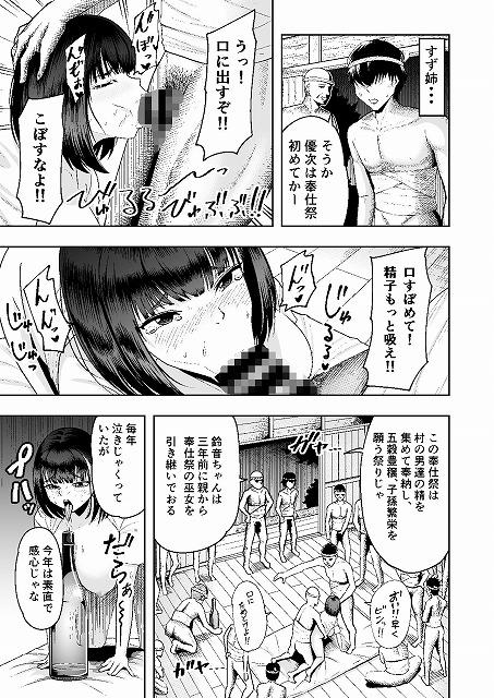地元の巫女の鈴音さん 終わらない奉仕祭編3