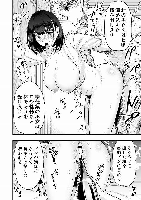 地元の巫女の鈴音さん 終わらない奉仕祭編4