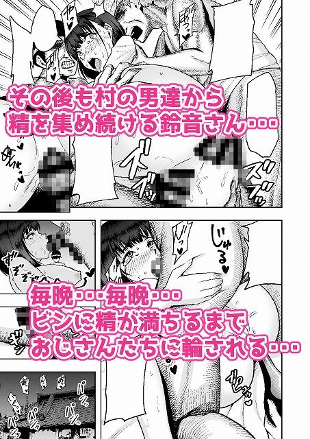 地元の巫女の鈴音さん 終わらない奉仕祭編9