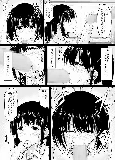 名門女学院の子作り個別実習7
