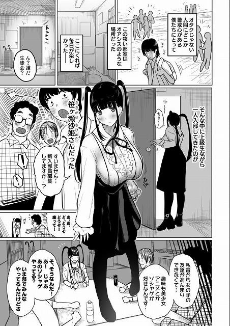 オタサキュバスの沙姫ちゃん3
