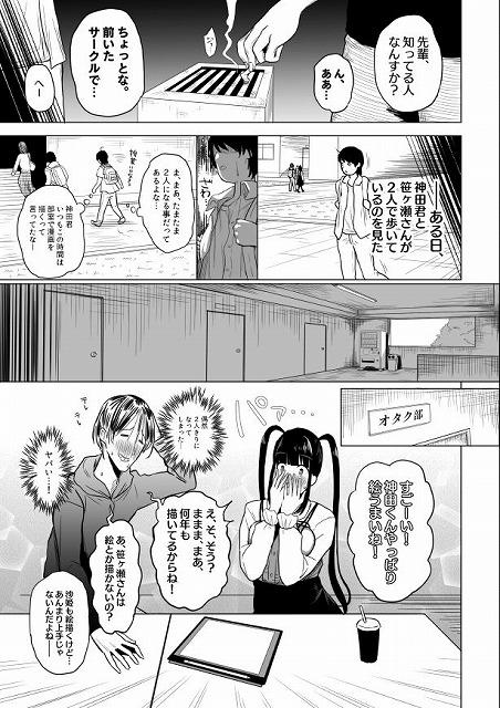 オタサキュバスの沙姫ちゃん7
