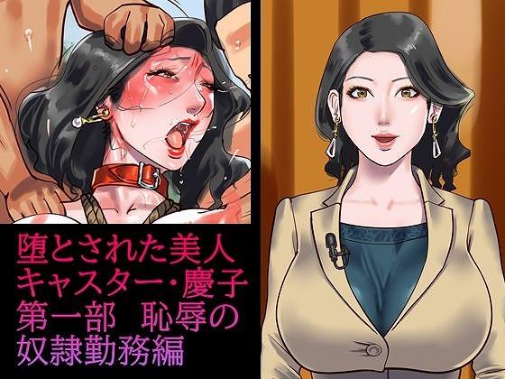 堕とされた美人キャスター・慶子 第一部 恥辱の奴隷勤務編 同人 無料画像