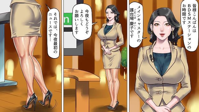 堕とされた美人キャスター・慶子 第一部 恥辱の奴隷勤務編1