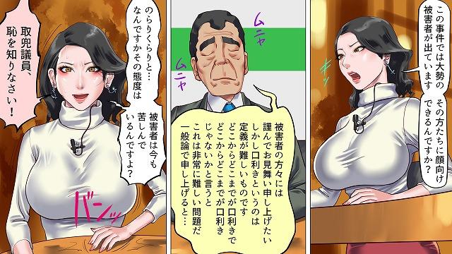 堕とされた美人キャスター・慶子 第一部 恥辱の奴隷勤務編2