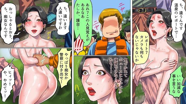 堕とされた美人キャスター・慶子 第一部 恥辱の奴隷勤務編4
