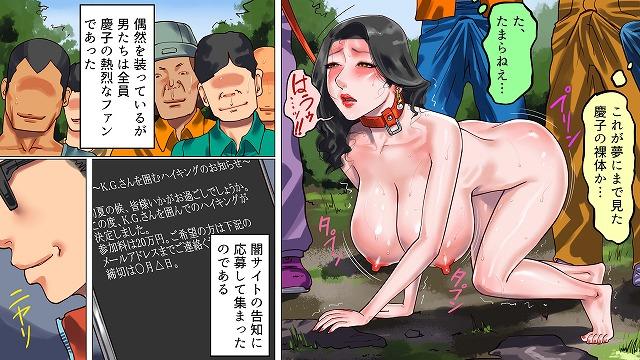 堕とされた美人キャスター・慶子 第一部 恥辱の奴隷勤務編5