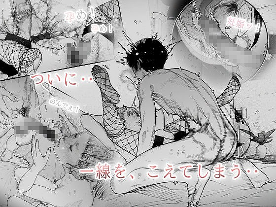 タネヅケハラマセル3