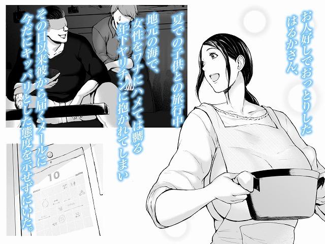 母喰い2 ヤリチン旅行編(上) ~おっとりお母さんはその旅館で年下ヤリチンに何度も抱かれて女を出した~2
