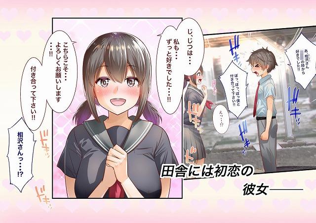 田舎に彼女が居る僕を東京のクラスメイトが寝取ろうとして来る。1