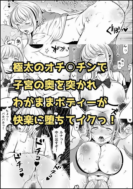姪カノ~1000万円でオナホ契約した生意気ギャル~3
