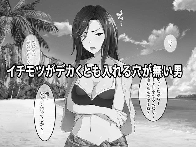 オンナが群がるカオスビーチ フェロモンをまき散らす童貞男が練り歩く1