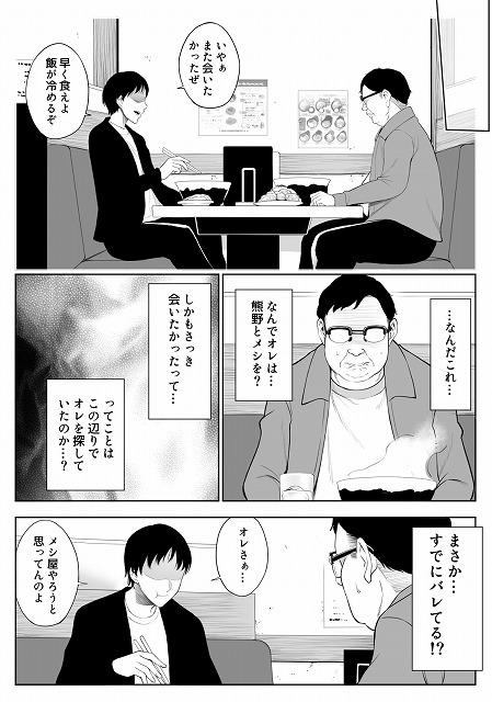 母娘NTRフーゾク 丼5