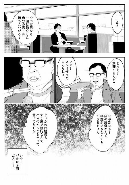 母娘NTRフーゾク 丼6
