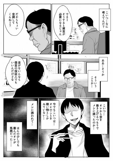 母娘NTRフーゾク 丼7