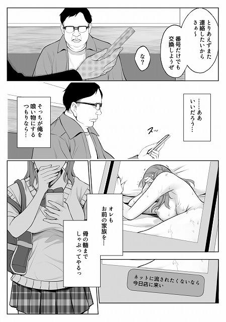 母娘NTRフーゾク 丼8