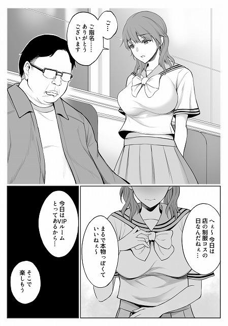 母娘NTRフーゾク 丼9
